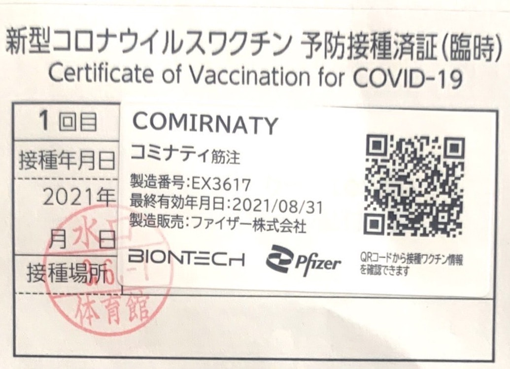 新型コロナウイルスワクチン接種割引について