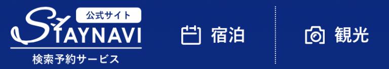 GoToトラベルキャンペーン9/1スタート予定